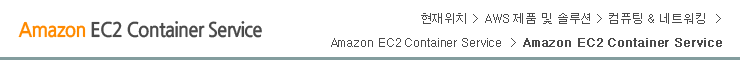 현재위치>Amazon EC2 Container Service
