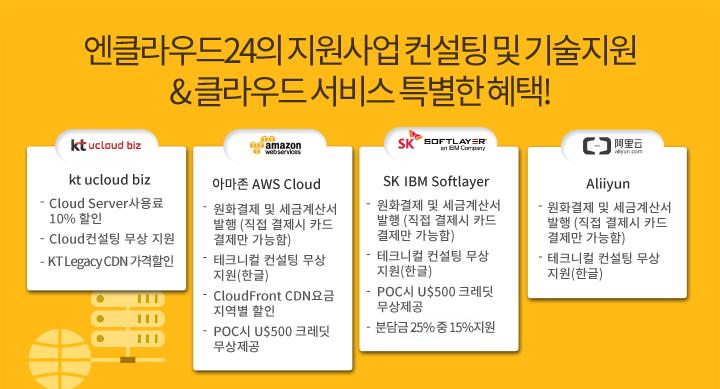 엔클라우드24의 지원사업 컨설팅 및 기술지원 & 클라우드 서비스 특별한 혜택!