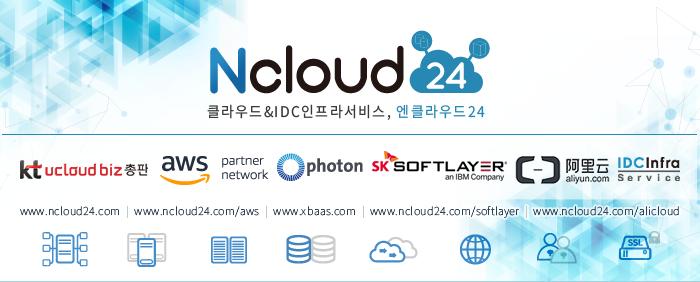 엔클라우드24 - kt ucloud biz 총판 , 아마존 aws 컨설팅 파트너 , 포톤 한국 공식총판 , 소프트레이어 , 알리윤 , IDC 서비스