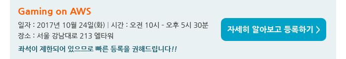 Gaming on AWS - 일자 : 2017년 10월 24일(화) | 시간 : 오전 10시 - 오후 5시 30분 | 장소 : 서울 강남대로 213 엘타워 / 좌석이 제한되어 있으므로 빠른 등록을 권해드립니다!! 자세히 알아보고 등록하기