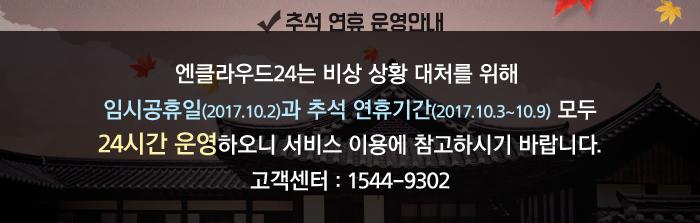 추석 연휴 운영안내 - 엔클라우드24는 비상 상황 대처를 위해 임시공휴일(2017.10.2)과 추석 연휴기간(2017.10.3~10.9) 모두 24시간 운영하오니 서비스 이용에 참고하시기 바랍니다. 고객센터:1544-9302