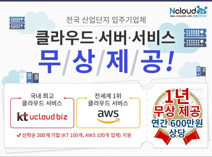 전국 산업단지 입주기업체 클라우드 서비스 무/상/제/공! 국내 최고 클라우드 서비스-kt ucloud biz, 전세계 1위 클라우드 서비스-AWS cloud 선착순 200개 기업 (KT 100개, AWS 100개 업체) 지원 1년 무상 제공 연간 600만원 상당