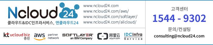 고객센터:1544 - 9302, 문의/컨설팅:consulting@ncloud24.com