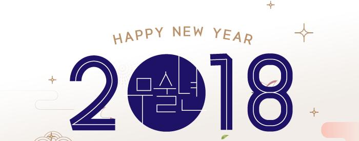 2018 무술년