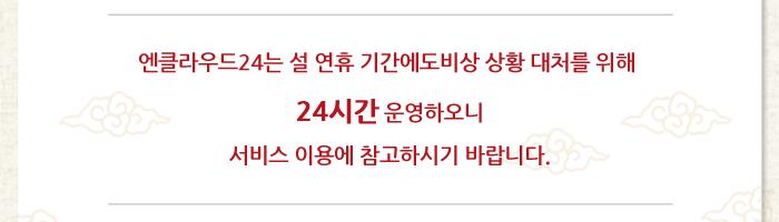 엔클라우드24는 설 연휴 기간에도비상 상황 대처를 위해 24시간 운영하오니 서비스 이용에 참고하시기 바랍니다.