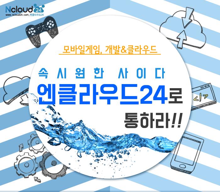 모바일게임, 개발&클라우드, 속시원한 사이다 엔클라우드24로 통하라!!