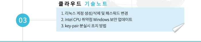 03 클라우드 기술노트 -1. 리눅스 계정 생성/삭제 및 패스워드 변경 2. Intel CPU 취약점 Windows 보안 업데이트 3. key-pair 분실시 조치 방법