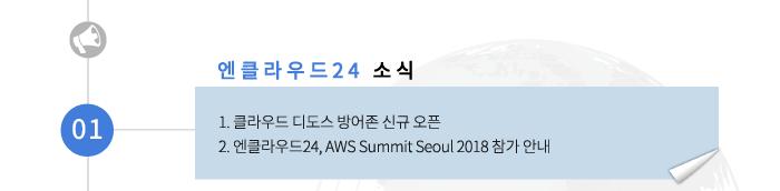01 엔클라우드24 소식-1.클라우드 디도스 방어존 신규 오픈 2.엔클라우드24, AWS Summit Seoul 2018 참가 안내