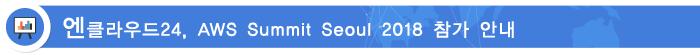 엔클라우드24, AWS Summit Seoul 2018 참가안내