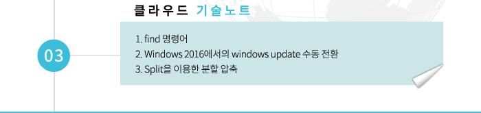 03 클라우드 기술노트 -1. find 명령어 2. Windows 2016에서의 windows update 수동 전환 3. Split을 이용한 분할 압축