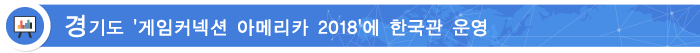 경기도 '게임커넥션 아메리카 2018'에 한국관 운영