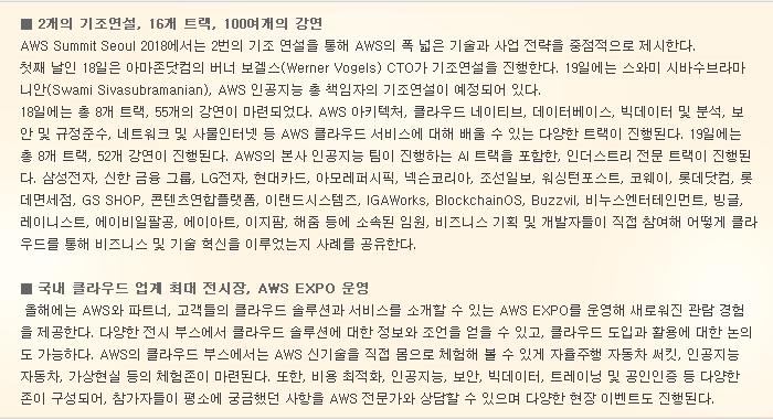 AWS, 국내 최대 클라우드 행사 AWS Summit Seoul 2018 개최