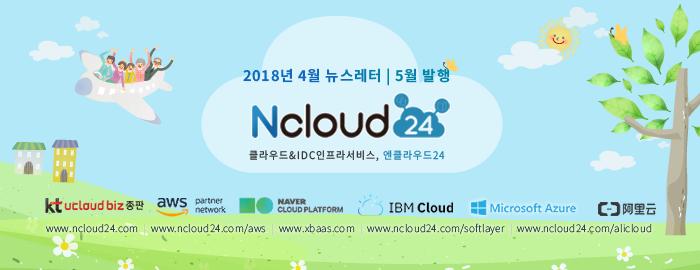 엔클라우드24 - kt ucloud biz 총판 , 아마존 aws 컨설팅 파트너 , Naver Cloud Platform , SK Cloud Z , Microsoft Azure , 알리윤