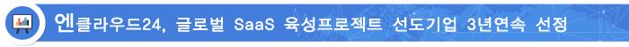 엔클라우드24, 글로벌 SaaS 육성프로젝트 선도기업 3년연속 선정