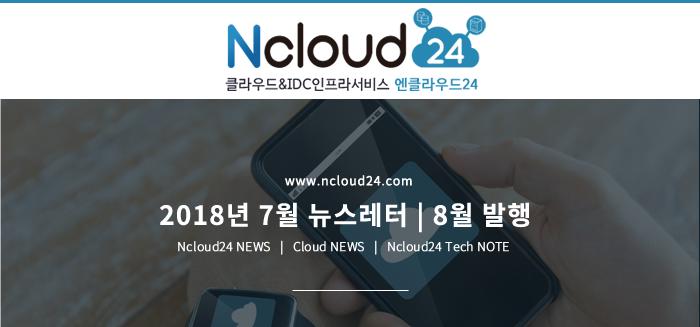 엔클라우드24 2018년 7월 뉴스레터 8월 발행