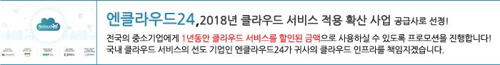 엔클라우드24,2018년 클라우드 서비스 적용 확산 사업 공급사로 선정!