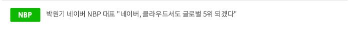 박원기 네이버 NBP 대표 네이버, 클라우드서도 글로벌 5위 되겠다