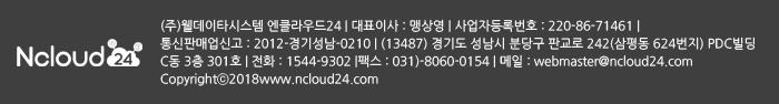ncloud24 홈페이지 바로가기