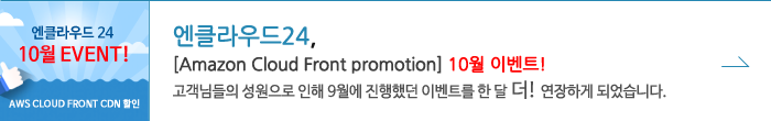 amazon cloud front promotion 10월 이벤트
