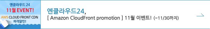 amazon cloud front promotion 11월 이벤트