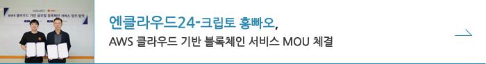 엔클라우드24-홍빠오 MOU체결