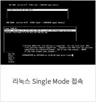 리눅스 Single Mode 접속