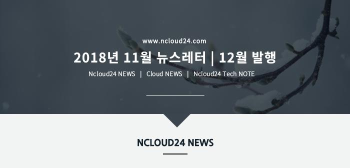 엔클라우드24 2018년 11월 뉴스레터 12월 발행