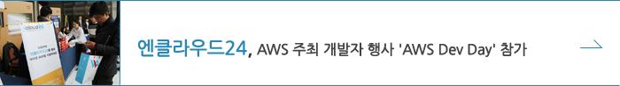 엔클라우드24, aws 주최 개발자 행사 'aws devday;참가'