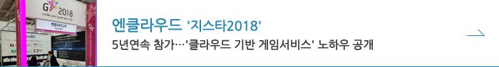 엔클라우드24 '지스타2018' 5년연속 참가, 클라우드기반 게임서비스 노하우 공개