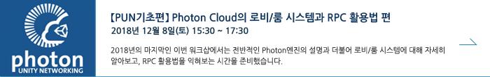 【Photon Server 기초편】photon cloud의 로비/룸 시스템과 rpc 활용법 편