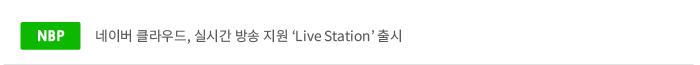 네이버 클라우드, 실시간 방송 지원 'Live Station'출시