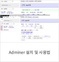 Adminer 설치 및 사용법