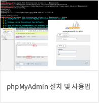 phpMyAdmin 설치 및 사용법