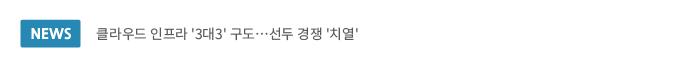클라우드 인프라 '3대3' 구도...선두 경쟁 치열