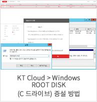 KT Cloud > Windows ROOT DISK (C 드라이브) 증설 방법