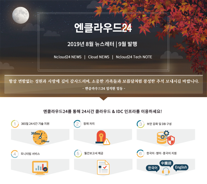 엔클라우드24 소개