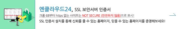 엔클라우드24,SSL 보안서버 인증서