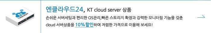 엔클라우드24, KT cloud server 상품