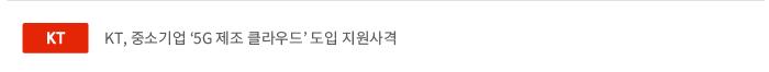 KT, 중소기업 '5G 제조 클라우드' 도입 지원사격