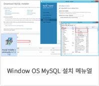 window OS MySQL 설치 메뉴얼