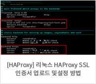 [HAProxy] 리눅스 HAProxy SSL 인증서 업로드 및 설정 방법
