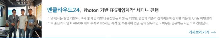 엔클라우드24, photon 기반 FPS게임제작 세미나 진행