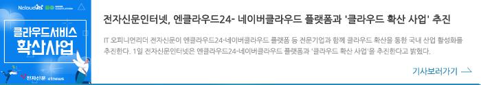 엔클라우드24, 전자신문인터넷, 엔클라우드24-네이버클라우드플랫폼과 클라우드 확산사업 추진