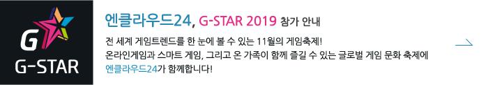 엔클라우드24, G-STAR 2019 참가 안내
