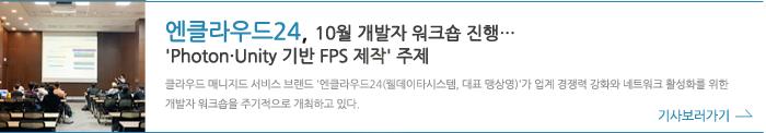 엔클라우드24, 10월 개발자 워크숍 진행…'photon Unity 기반 FPS 제작' 주제