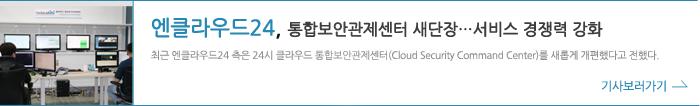 엔클라우드24, 통합보안관제센터 새단장…서비스 경쟁력 강화