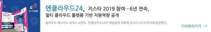 엔클라우드24, 지스타 2019 참여…6년 연속, 멀티 클라우드 플랫폼 기반 지원역량 공개