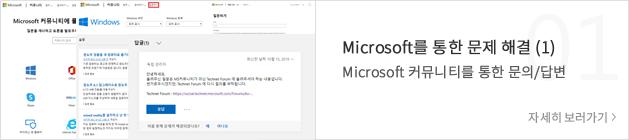 Microsoft를 통한 문제 해결 (1) - Microsoft 커뮤니티를 통한 문의/답변