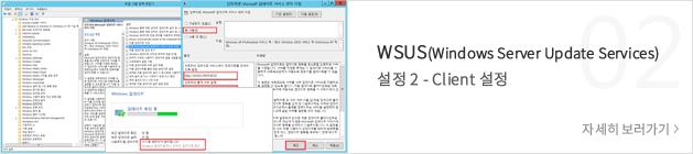 WSUS(Windows Server Update Services) 설정 2 - Client 설정