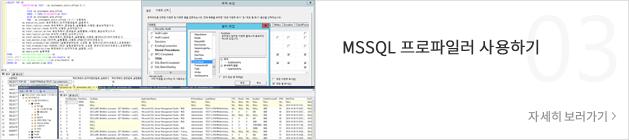 MSSQL 프로파일러 사용하기